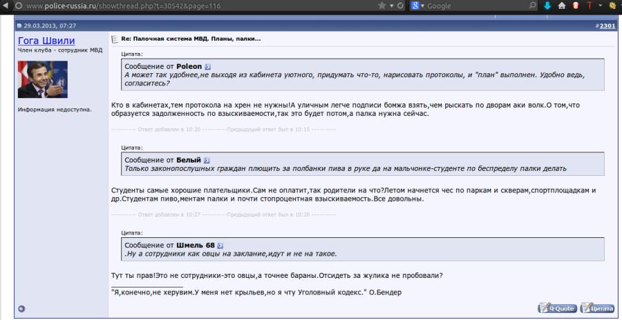 Снимок экрана от 2013-07-06 21:57:38