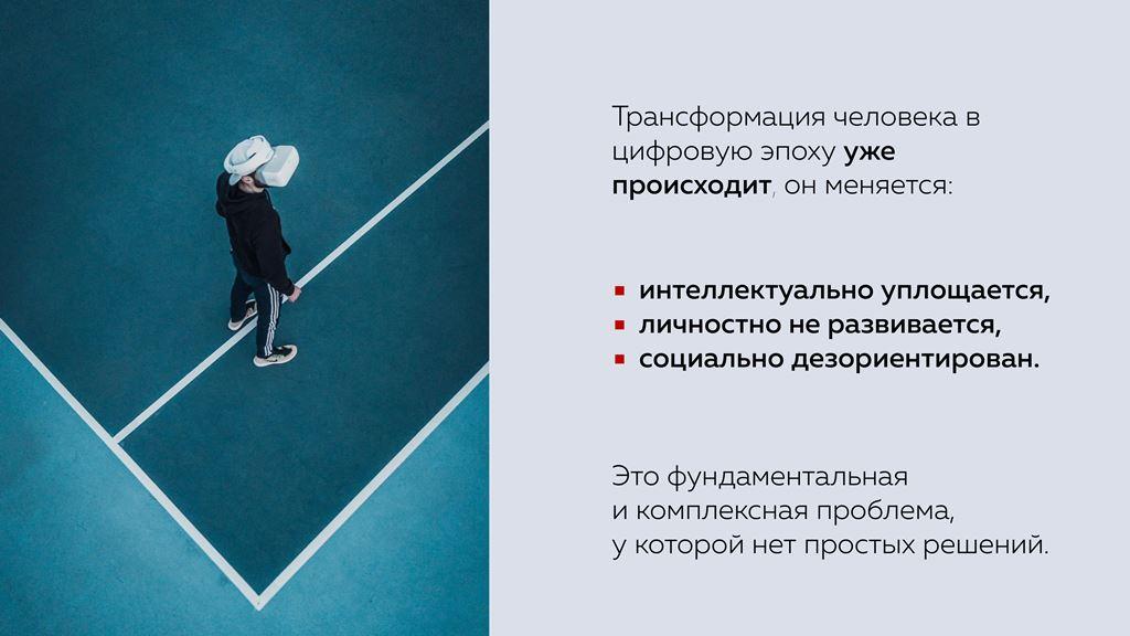 А. Курпатов о трансформации человека в цифровую эпоху.jpg
