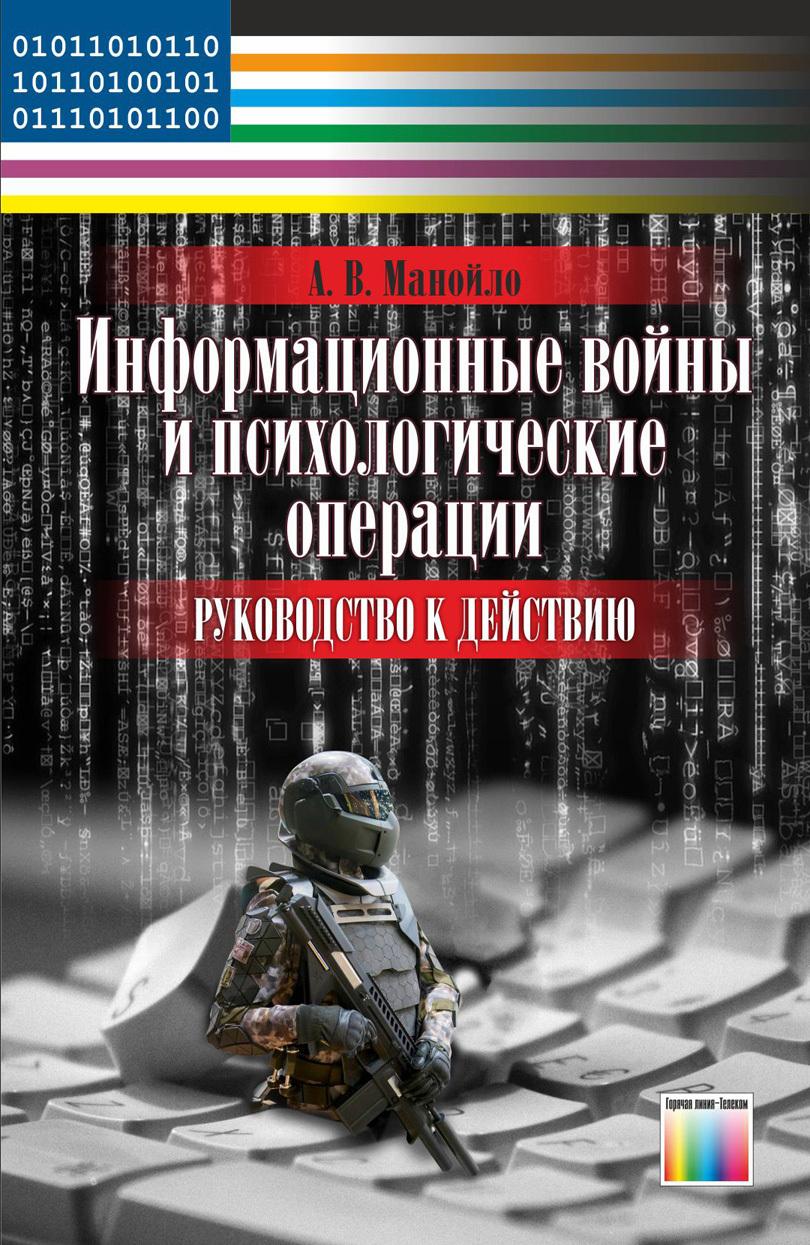 Манойло А.В. Информационные войны.jpg