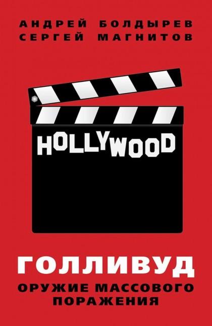 Голливуд оружие массового поражения.jpg