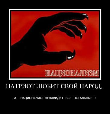 Демотиватор.-Патриот-любит-свой-народ-а-националист-ненавидит-все-остальные26.03.14