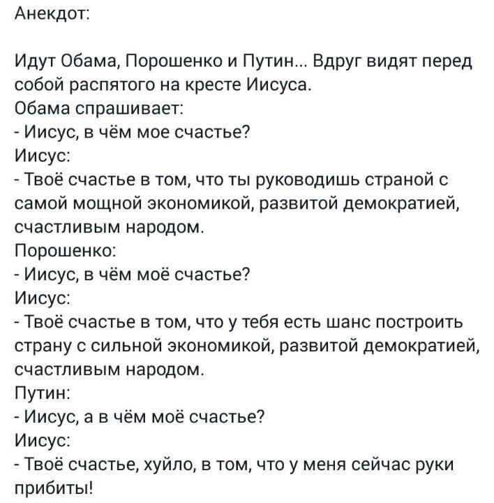 Анекдот Приходит Путин