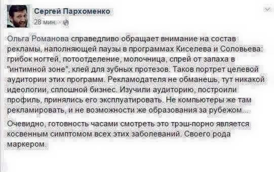 reklama dlya vatnikov