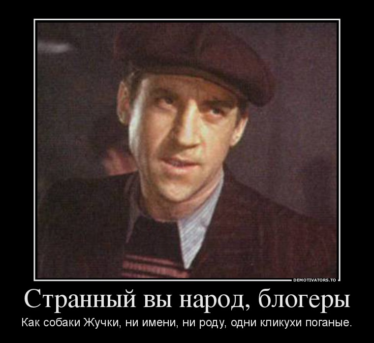 57613867_strannyij-vyi-narod-blogeryi