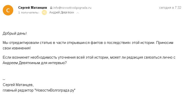 новости волгограда.png