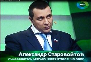 Старовойтов1