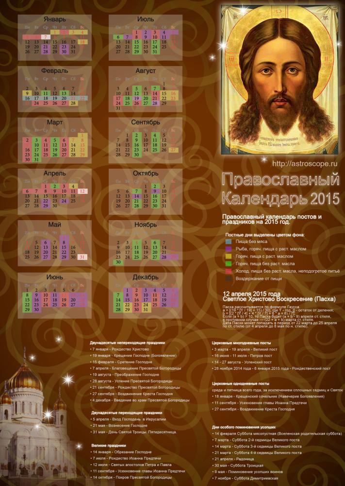 Православие ру календарь сегодня