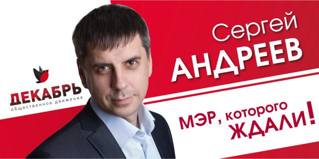 Андреев пошел против СК «Евроальянс» ради кресла главы города?