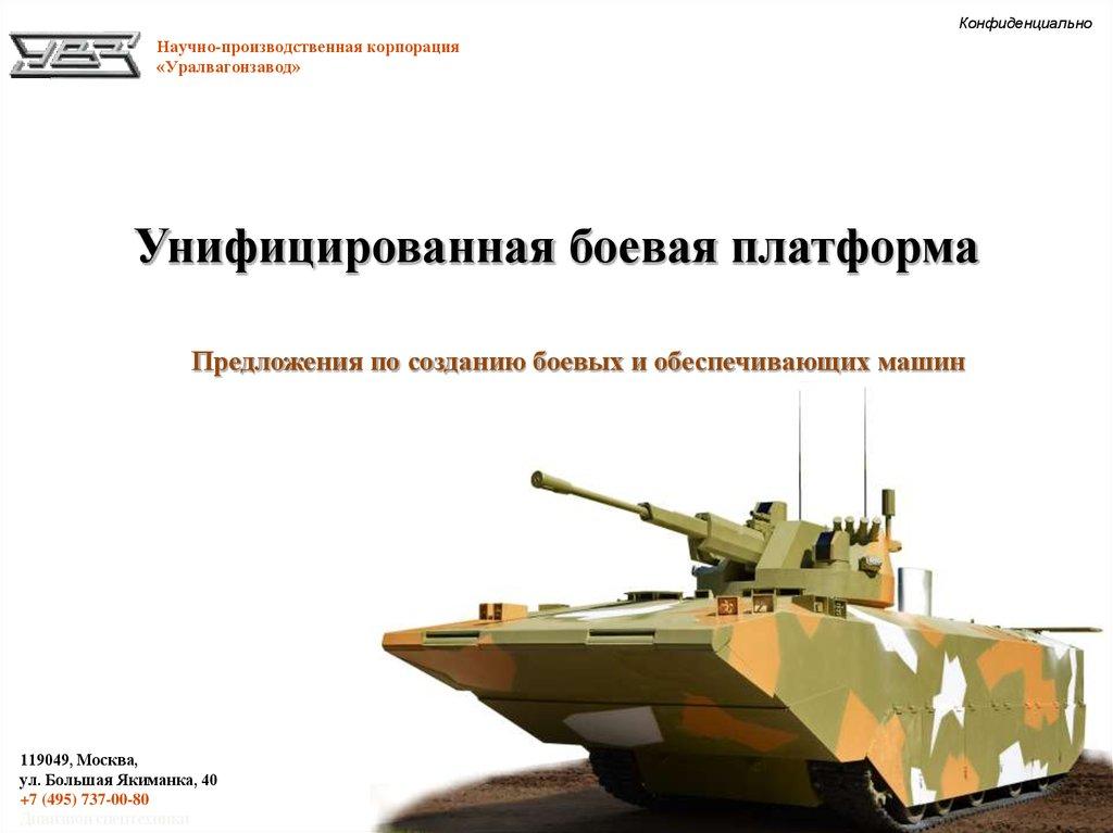 Marine Assault vehicle (platform BMMP) 1030943_original