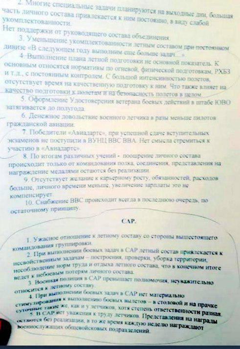 О положении в ВКС России
