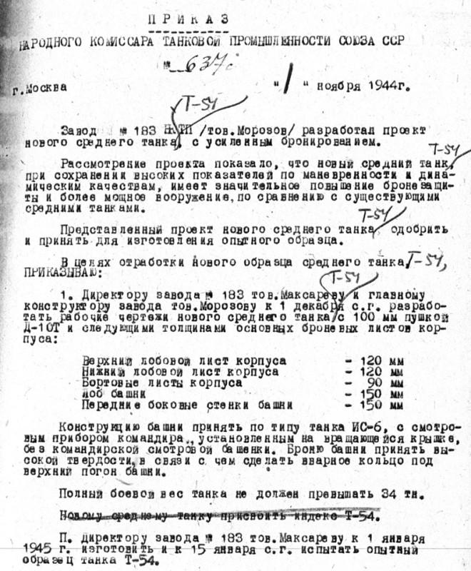 75 лет со дня официального запуска работ по Т-54