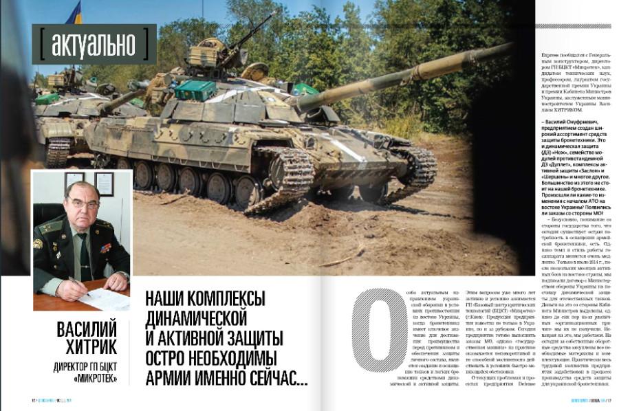 Уволенный замглавы СБУ Андрей Левус представил общественности свой отчет о работе - Цензор.НЕТ 2186