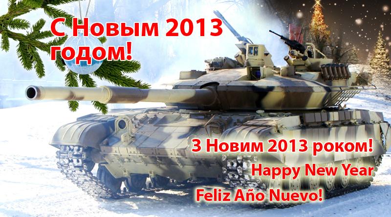 C Новым 2013 годом!