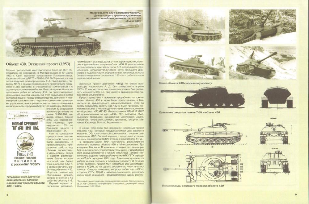 Основной боевой танк т 64 скачать pdf