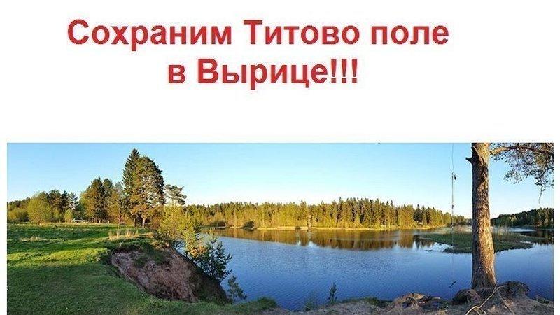 Подпишите петицию, помогите сохранить Титово поле в Вырице!