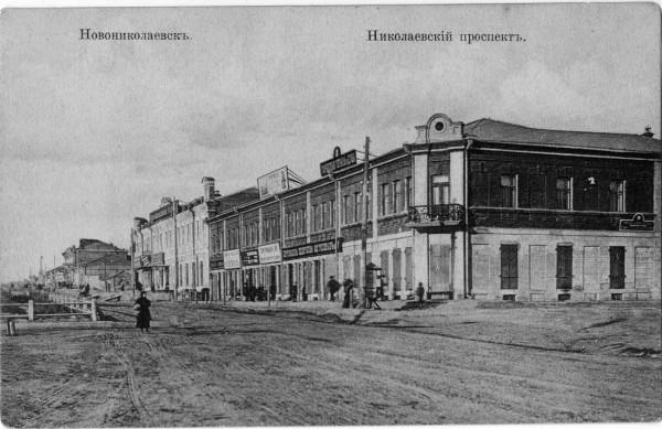 Николаевский проспект в Новосибирске век назад