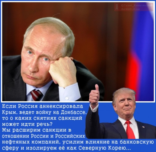 Геттисбергская программная речь Трампа или как США уничтожат путинизм
