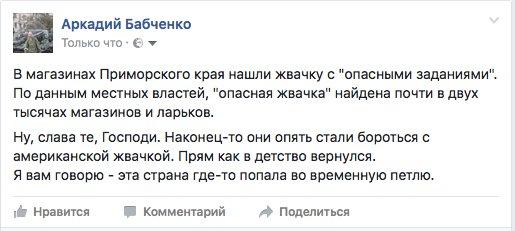 Путин поддерживает ультраправых, чтобы ослабить и разделить Европу, - вице-президент Еврокомиссии - Цензор.НЕТ 6487