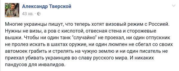 Европарламент проголосовал за безвизовый режим с Украиной - Цензор.НЕТ 1554
