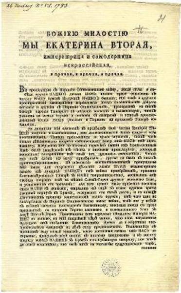 1783_manifesto_on_annexation_of_Crimea.pdf