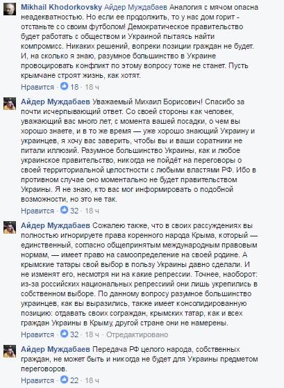 Россия может использовать смену власти в США для дестабилизации ситуации в Украине, - Климкин - Цензор.НЕТ 110