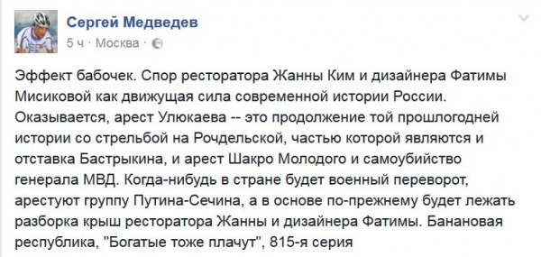 Обама призвал Путина выполнить Минские соглашения до смены президента США - Цензор.НЕТ 6876
