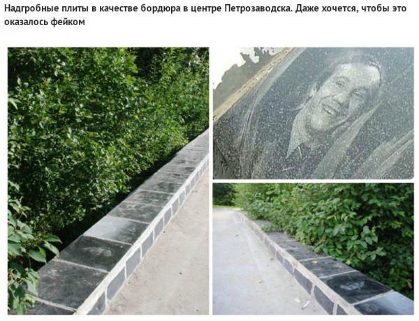 Новости строительной и автодорожно- ремонтной индустрии духовно-скрепной путинской россии