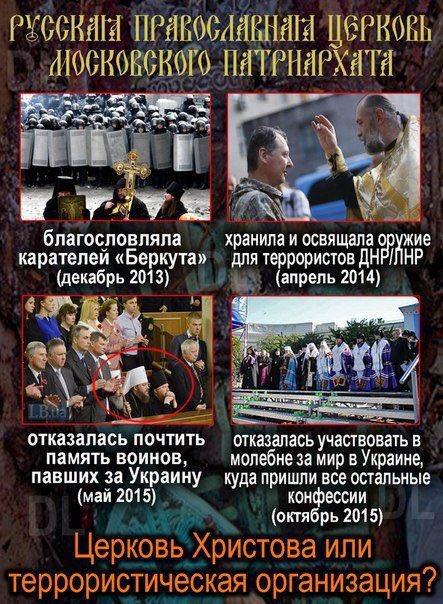 На встрече с Порошенко иерархи УПЦ МП заявили о давлении, оказываемом на них за поддержку Томоса, - Павленко - Цензор.НЕТ 6761
