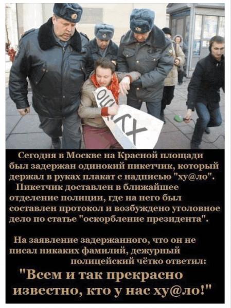 Путинские полицаи  точно знают,что