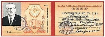 350px-Удостоверение_Председателя_КГБ
