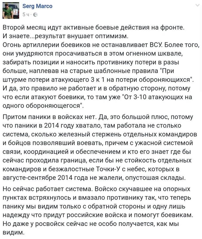 """""""Варвары обстреливают Авдеевку из жилых кварталов. Это настоящее военное преступление"""", - Климпуш-Цинцадзе рассказала еврокомиссару Хану об обстановке на Донбассе - Цензор.НЕТ 5443"""