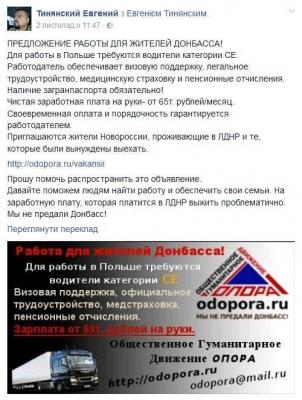Если Новинский не вернется в Украину после снятия неприкосновенности, он попадет в список Интерпола, - Луценко - Цензор.НЕТ 7991