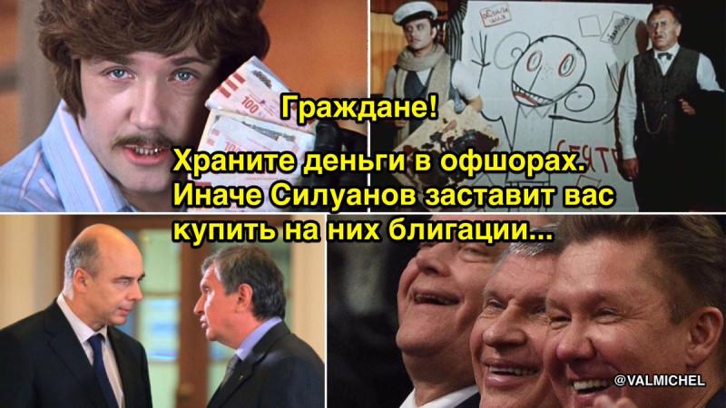 В РФ, где 0,1% владеет 88% багатства,Силуанов вытащит деньги из-под подушек бабушек, а не из офшоров