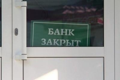bank_zakryt