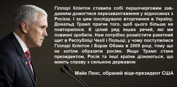 Украина рассчитывает, что новая администрация США сохранит приверженность принципам международных отношений и будет противостоять российской агрессии, - Яценюк - Цензор.НЕТ 2028