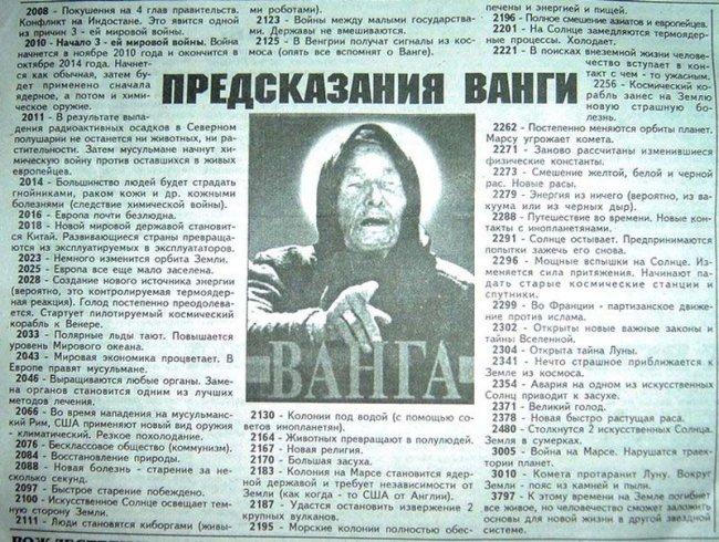 предсказания ванги в отношении казахстана