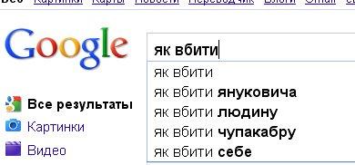 як вбити Януковича