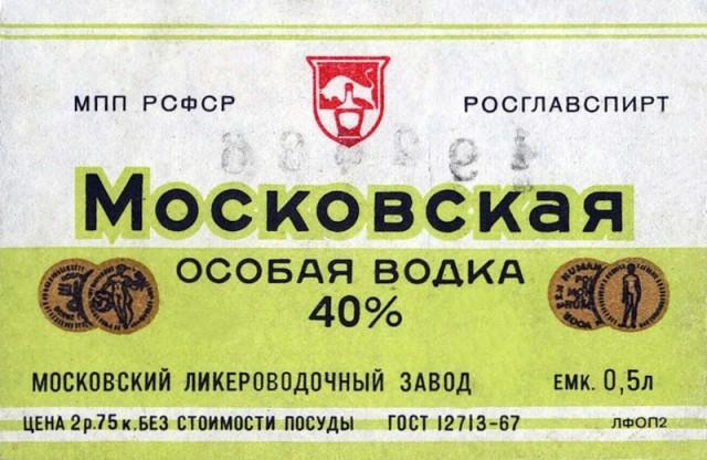 Московская особая водка и число пи
