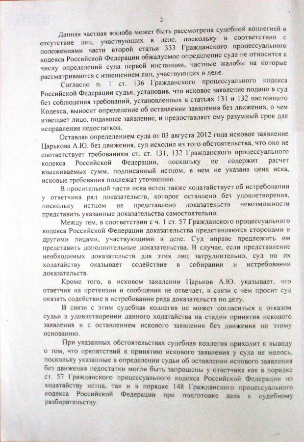 гражданский кодекс статья 369 времена