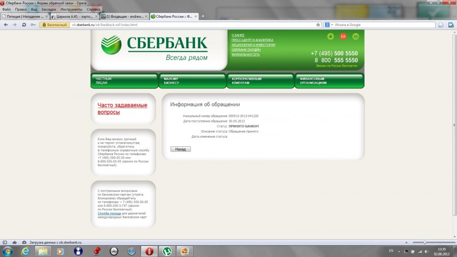 Почему не открывается страница сбербанк онлайн