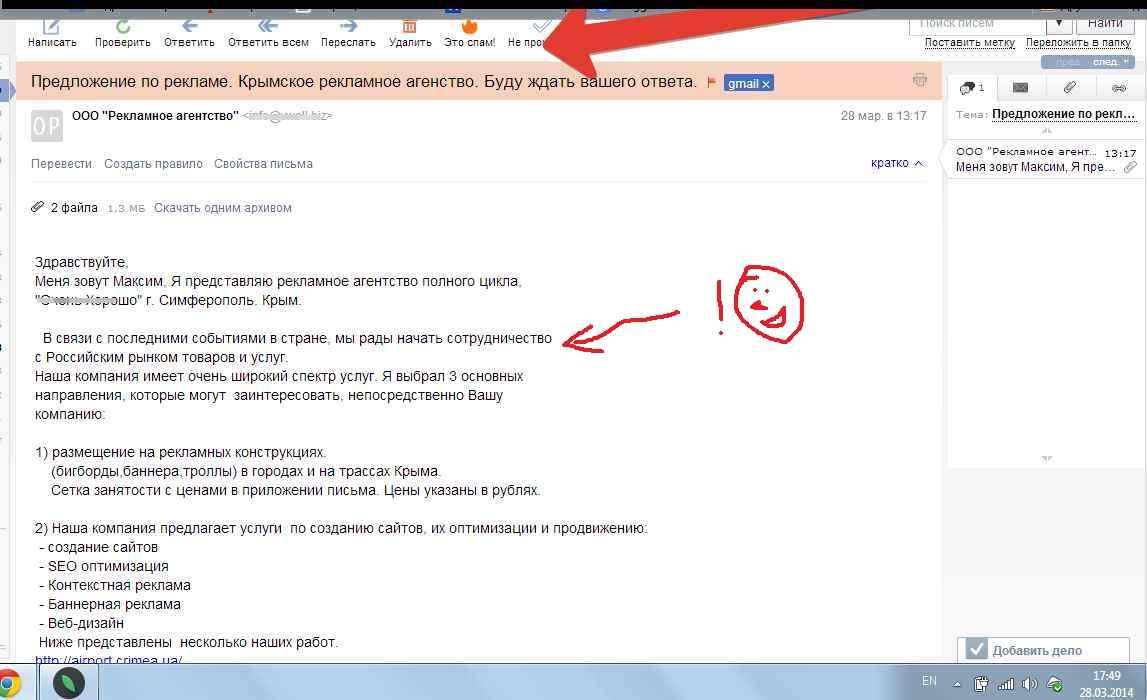 Krym_pis