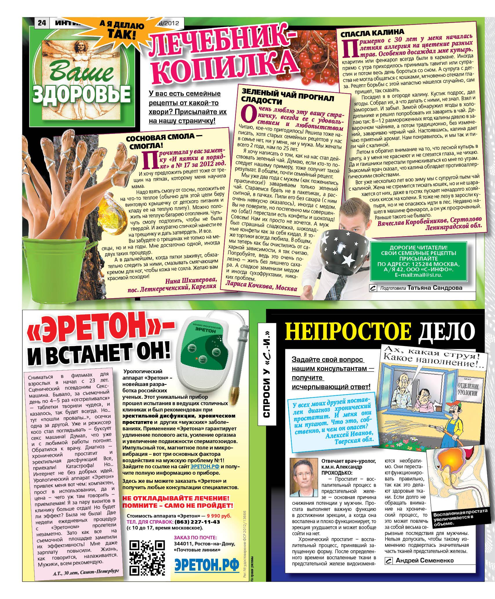 Спид инфо газета читать с ног на голову порно рассказы 13 фотография