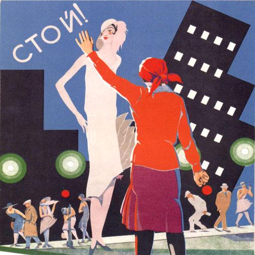 Размер: 60x81 см. Стой!Метки: Агитационные плакаты, Плакаты СССР, советские