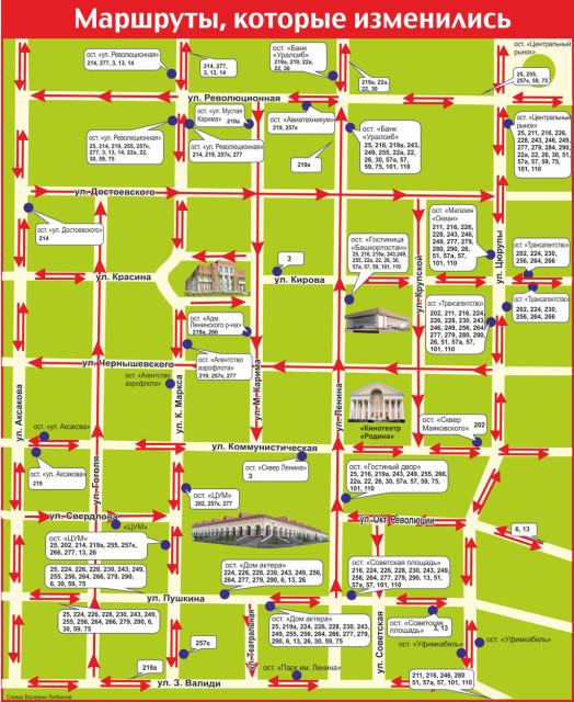 Новая схема движения 37 маршрутов в центре Уфы.