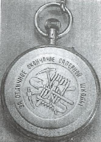 Наградные часы Русской императорской армии. Часть 3