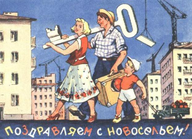 СССР и жилищные проблемы