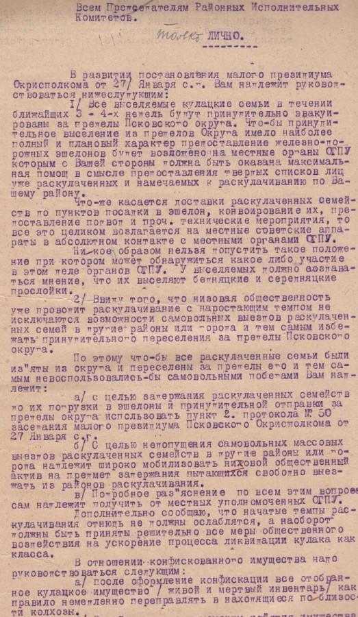 Выселение псковских крестьян.