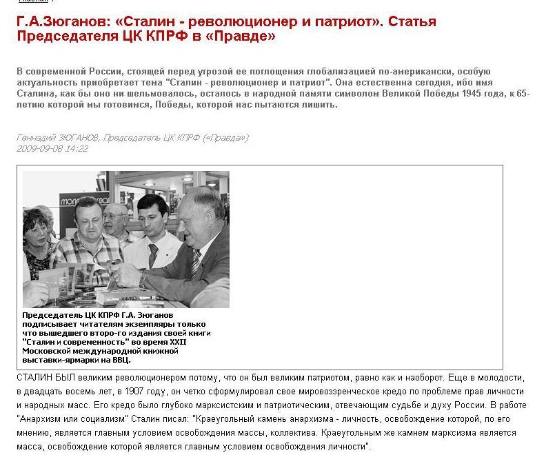 зюганов о сталине