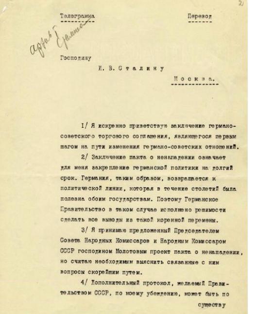 РГАСПИ ф.558 оп.11 д.296 л.2-5