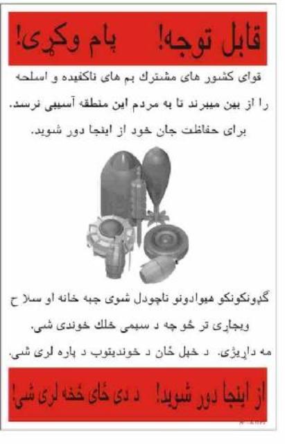 Информационные листовки в противоминной войне в Афганистане